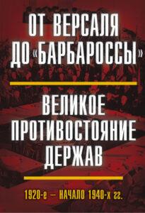 Книга От Версаля до «Барбароссы» будет рекламироваться на Amazon