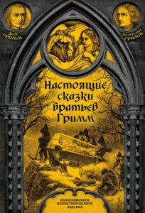 Буктрейлер: Cказки братьев Гримм