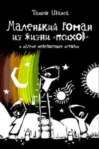 Рецензия на книгу Таньчо Иванса «Маленький роман из жизни «психов» и другие невероятные истории»