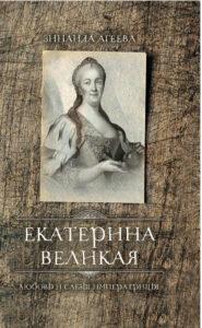 Проведена рекламная кампания по книге: Екатерина Великая. Любовь и слёзы императрицы