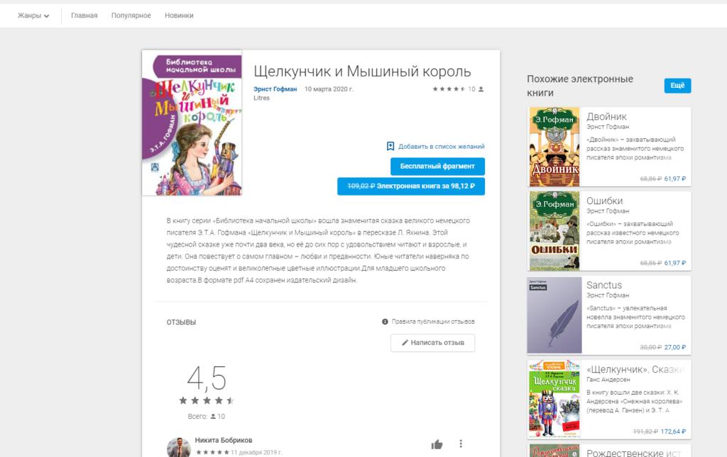 Продажа книг в интернет-магазине Google Play Books