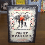 Буктрейлер: Мастер и Маргарита