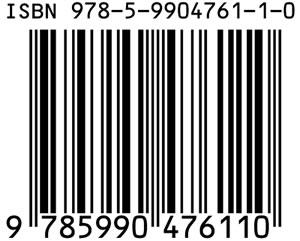 Что такое ISBN и зачем он нужен