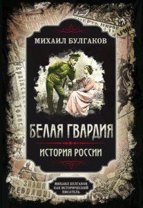 Создание обложки: Булгаков. Белая гвардия.