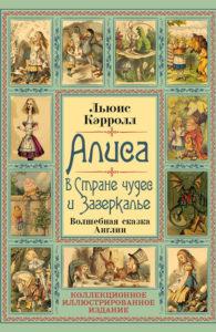 Создание обложки: Льюис Кэрролл. Алиса в стране Чудес, Алиса в Зазеркалье.