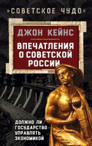 Создание обложки: Джон Кейнс. Впечатления о советский России