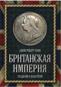 Создание обложки: Джон Сили, Джон Крэмб. Британская империя. Разделяй и властвуй.