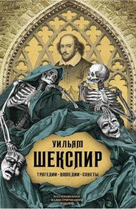 Уильям Шекспир, Уильям Шекспир. Трагедии, комедии, сонеты.