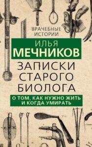 Мечников И. И., Записки старого биолога