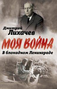 Лихачев Д.С., В блокадном Ленинграде