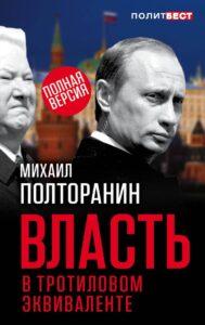 Михаил Полторанин, Власть в тротиловом эквиваленте. Полная версия