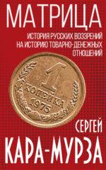 Кара-Мурза С.Г., Матрица. История русских воззрений на политэкономию