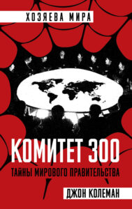 Джон Колеман, Комитет 300: Тайны мирового правительства