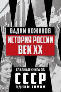 Кожинов В.В., История России. Век XX