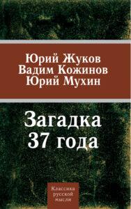 Жуков Ю.Н. , Кожинов В.В., Мухин Ю.И., Загадка 37-го. Три ответа на вызовы времени