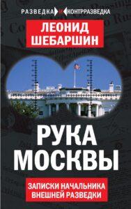 Шебаршин Л.В., Рука Москвы. Записки начальника внешней разведки
