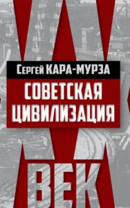 Кара-Мурза С.Г., Советская цивилизация век XX