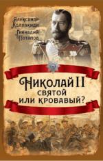 Колпакиди А. И., Потапов Г.В, Николай II. Святой или кровавый?